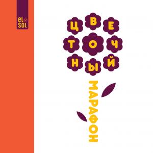 Flower marathon